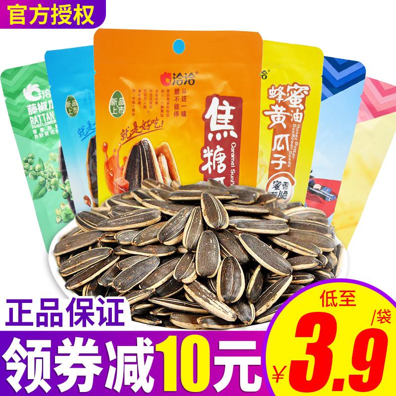 洽洽焦糖山核桃味海盐味瓜子98g*5袋装小包装多口味恰恰葵花籽