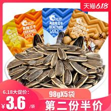 洽洽焦糖山核桃味咖啡味瓜子98g*5袋装小包装多口味恰恰葵花籽