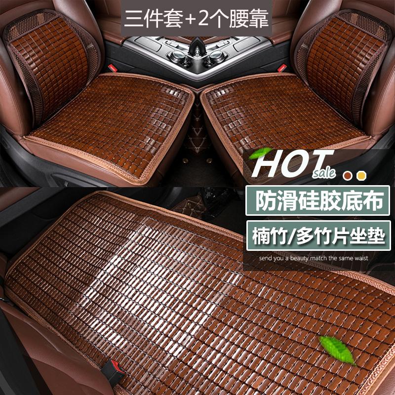 包邮汽车坐垫竹片竹子垫夏天麻将凉垫夏季透气凉席座垫车用后排一长片