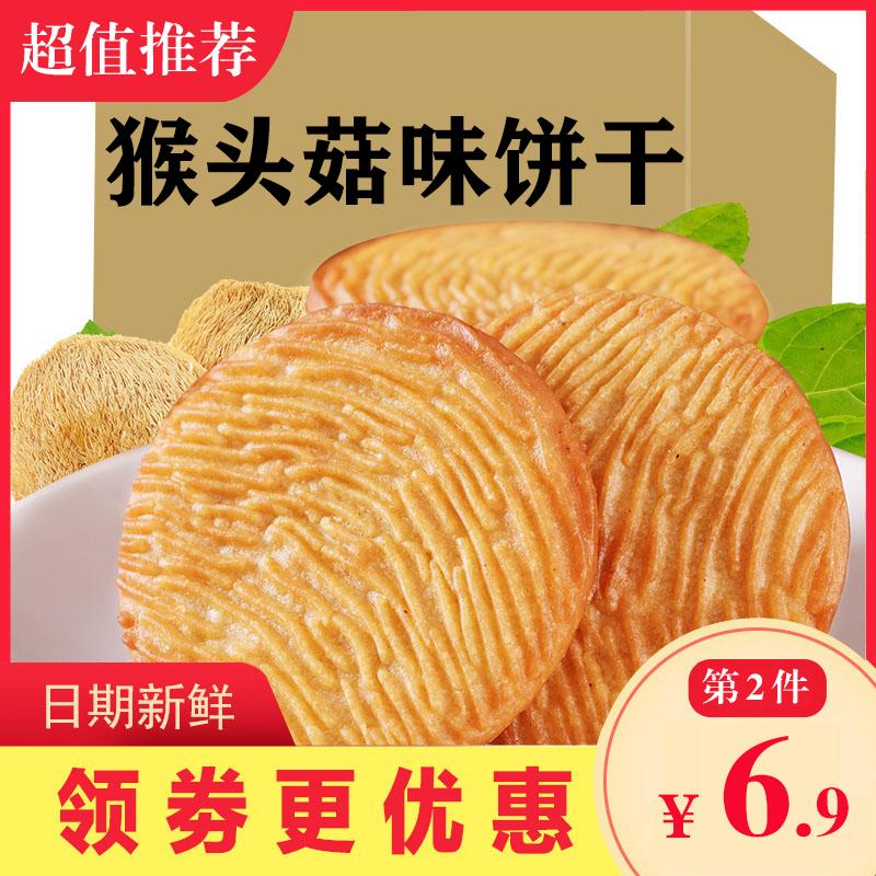 乐动体育彩票:淘小妞猴头菇饼干早餐代餐小包装