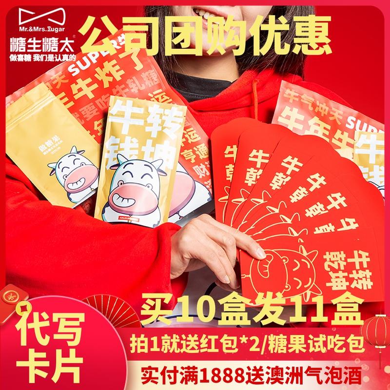 糖生糖太糖果奶枣牛轧糖网红零食年货大礼包公司年会礼品定制卡片