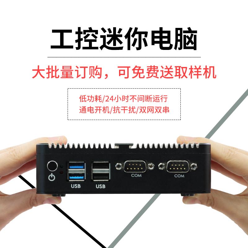 迷你主机赛扬J1900酷睿i5i7微型电脑双串口热销爆款minipc工控机
