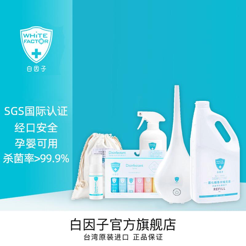 台湾白因子便携消毒喷雾居家外出杀菌儿童免洗消毒液送原装消毒机,可领取100元天猫优惠券