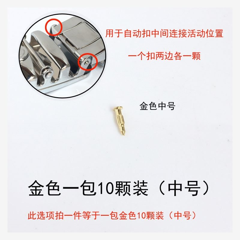 Small screw on the belt head, rivet fixing, automatic buckle edge of mens and womens waistband, maintenance of willow pin bolt buckle
