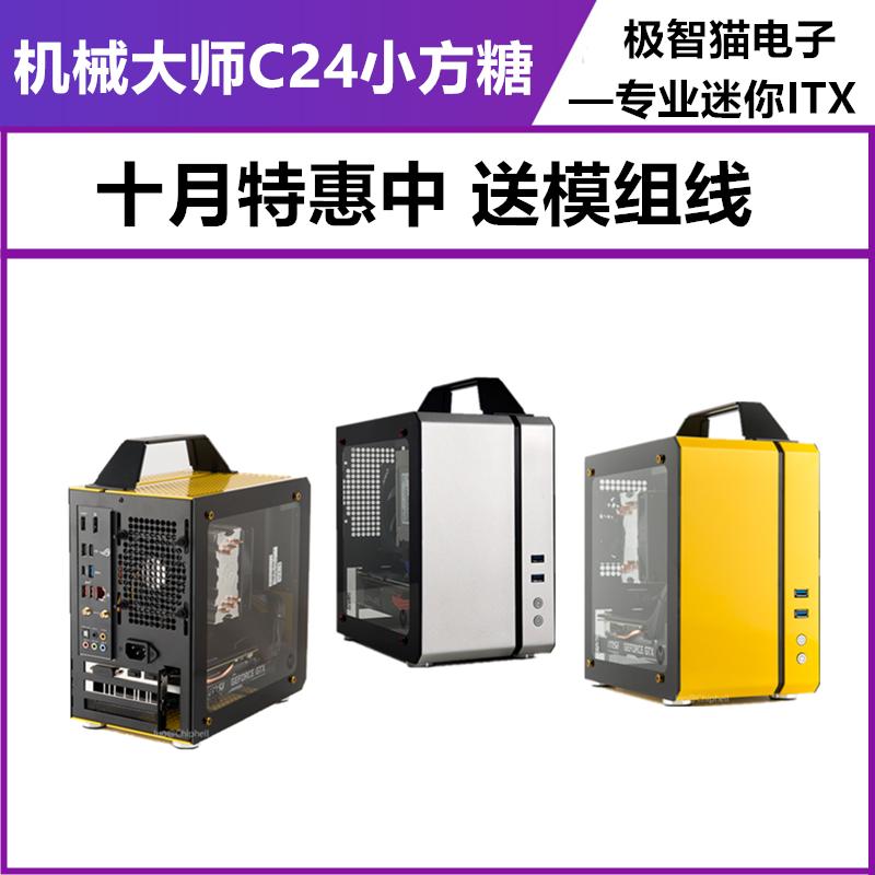 机械大师C24小方糖迷你ITX小机箱SFX手提便携全铝侧透玻璃电脑a5010-12新券