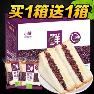 买一箱送一整箱奶酪品小赞紫米面包