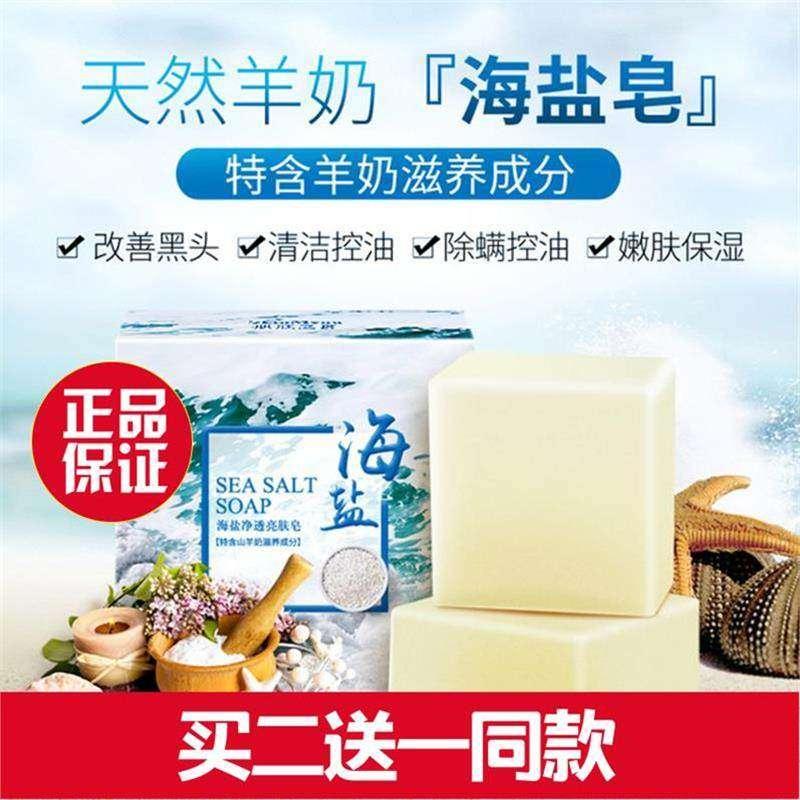 海盐皂除螨正品脸部美白螨虫香皂奶香洗脸皂手工皂植物香味背部(非品牌)