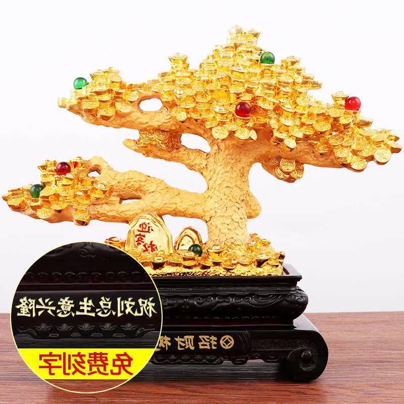 256.00元包邮新款周大福焕美招财摇钱树发财树