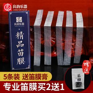 【良韵乐器】竹笛配件 专业演奏精品专业笛膜 高级天然芦苇 单包