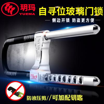玥玛玻璃门锁双门防剪超C级防盗锁u型锁插锁推拉门锁商铺锁u形锁