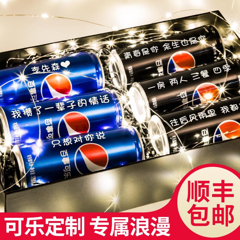 可乐定制易拉罐diy刻字生日礼物男士送男友朋友老公特别的实用品