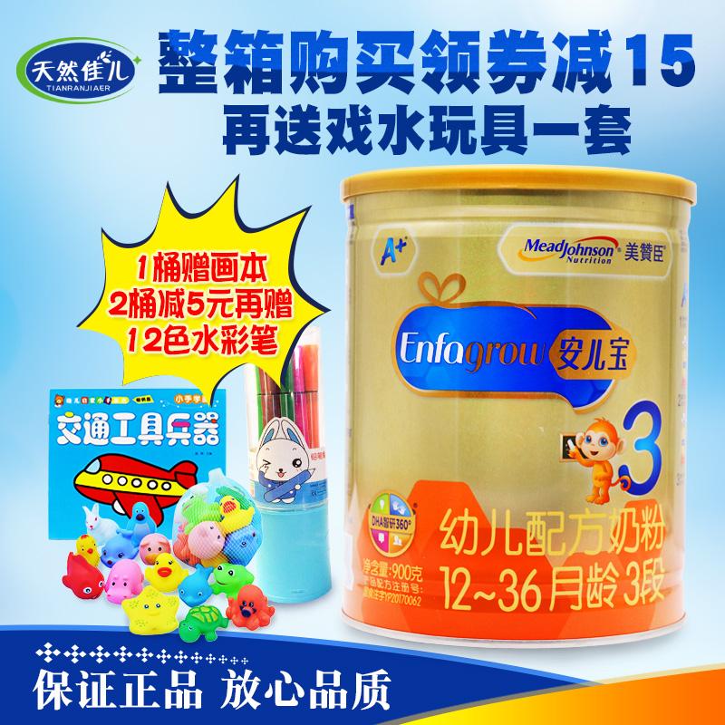18年1月美赞臣3段奶粉900g美赞臣安儿宝A+3段幼儿配方奶粉900g克