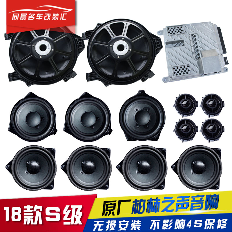 Complete modification of Benz S-class w222 S320L original factory Berlin sound 3D rotary tweeter
