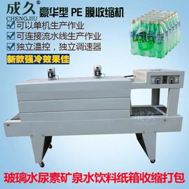 成久BSE-4535 5040豪华型PE膜收缩机 矿泉水饮料啤酒PE膜塑封机 玻璃水尿素热收缩打包机 6040PE收缩膜包装机