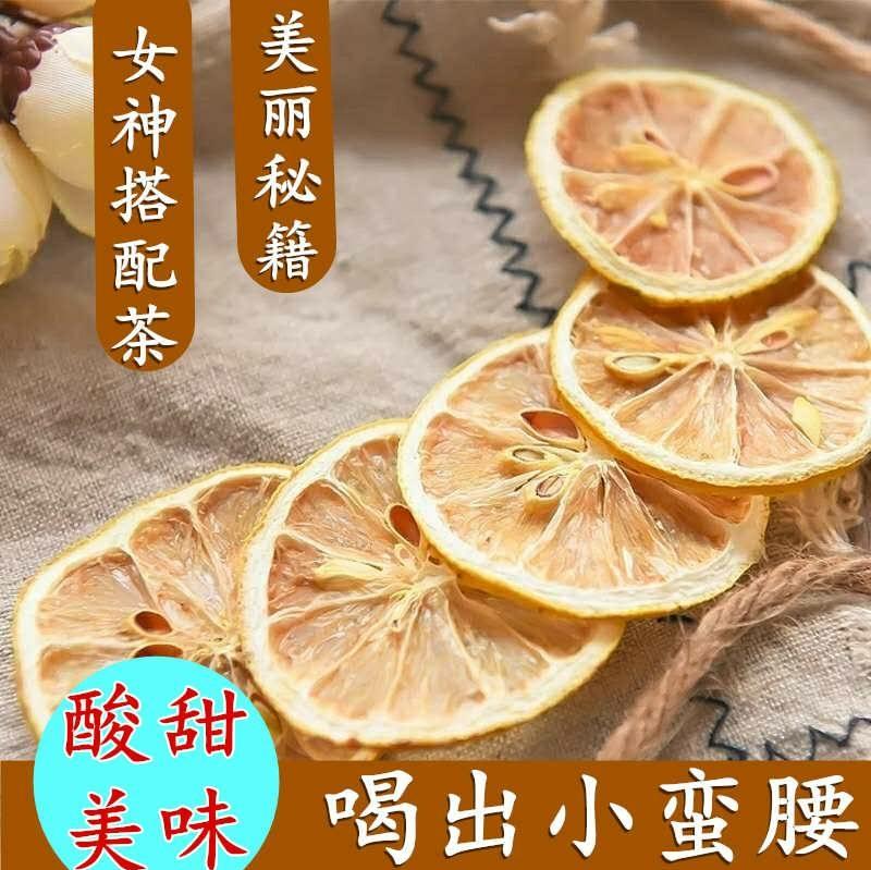 热销0件限时抢购安岳新鲜柠檬片泡茶vc散装100干片