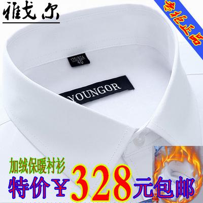 雅戈尔男士保暖衬衫长袖加绒加厚爸爸羊绒冬季正品纯棉免烫白衬衣
