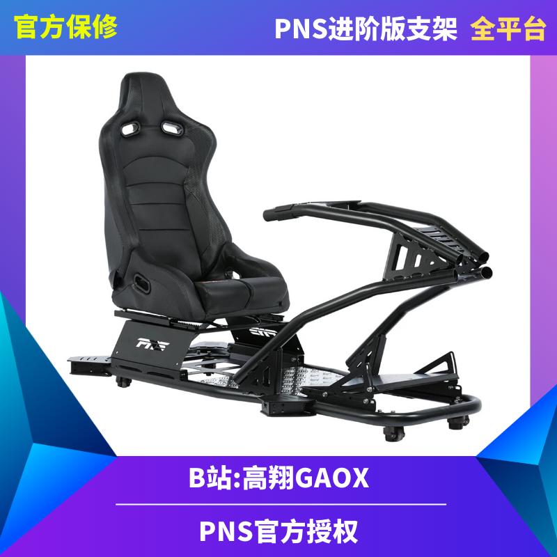 高翔gaox / pns进阶版全套赛车支架