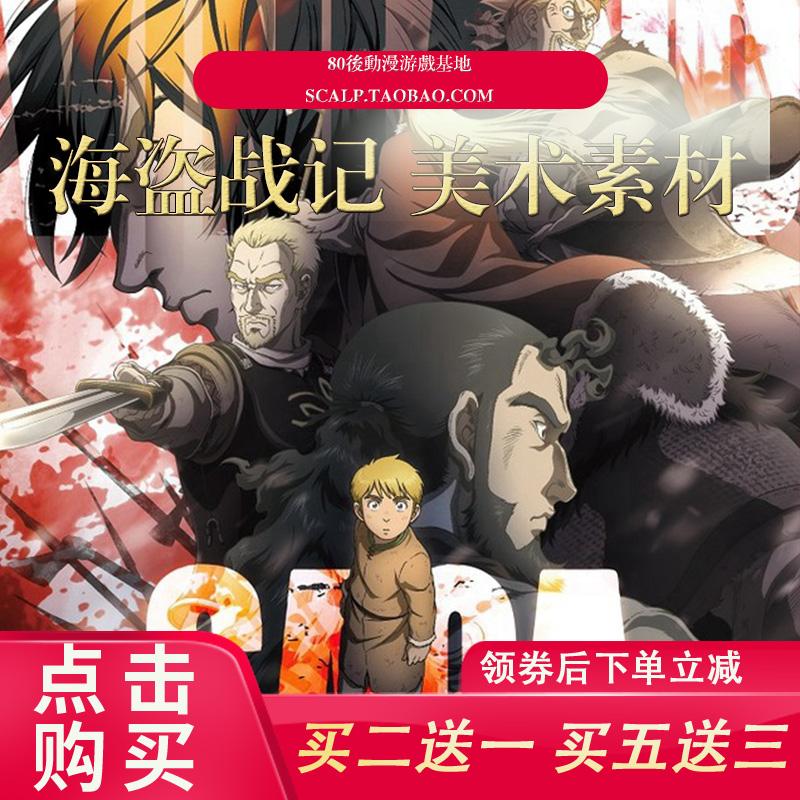 Xingcuncheng pirate battle record Vinland saga high definition full version cartoon JPG electronic version PDF material