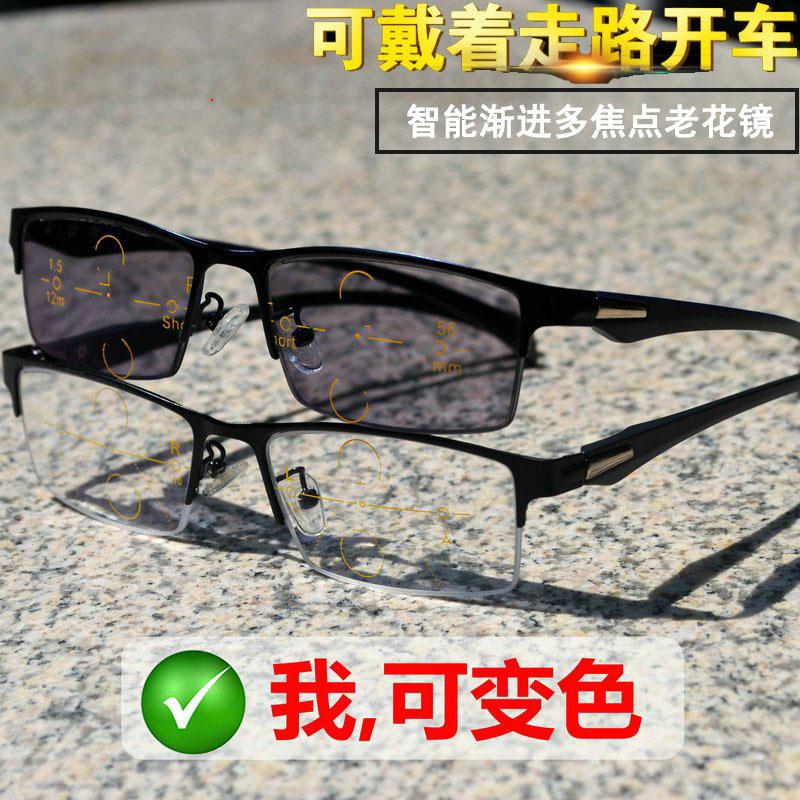 可变色智能老花镜男远近两用双光变色高清自动变焦老人眼镜多功能