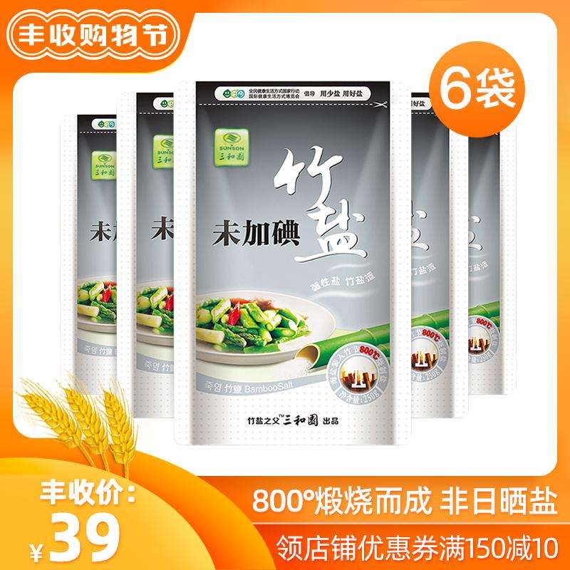 三和园竹盐食用盐无碘食用盐海盐家用未加碘食盐无抗结剂250g*6袋