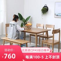 北欧全实木餐桌椅组合现代简约小户型餐桌长方形饭桌原木色白橡木