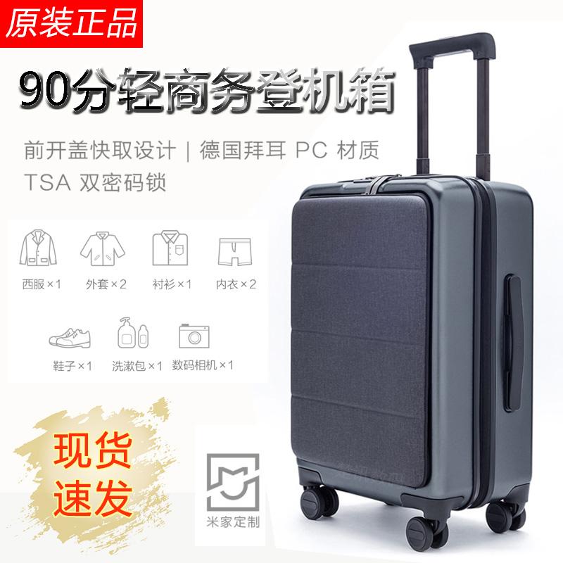 小米90分轻商务登机箱米家定制万向轮旅行行李箱20寸前开盖拉杆箱图片