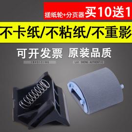 适用 惠普 HP1020搓纸轮 HP1005搓纸轮 惠普1010分页器 耐用型 搓分 HP1018 佳能LBP2900 进纸轮 1020搓纸轮