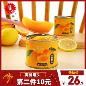 领10元券购买佛手黄桃糖水罐头220克*4罐整箱砀山黄桃糖水罐头