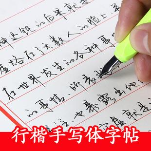 手写体成人行楷速成硬笔临摹字帖