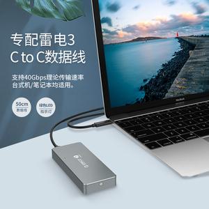 Orico/奥睿科 雷电3移动硬盘盒M.2 NVME Thunderbolt 3Type-C接口
