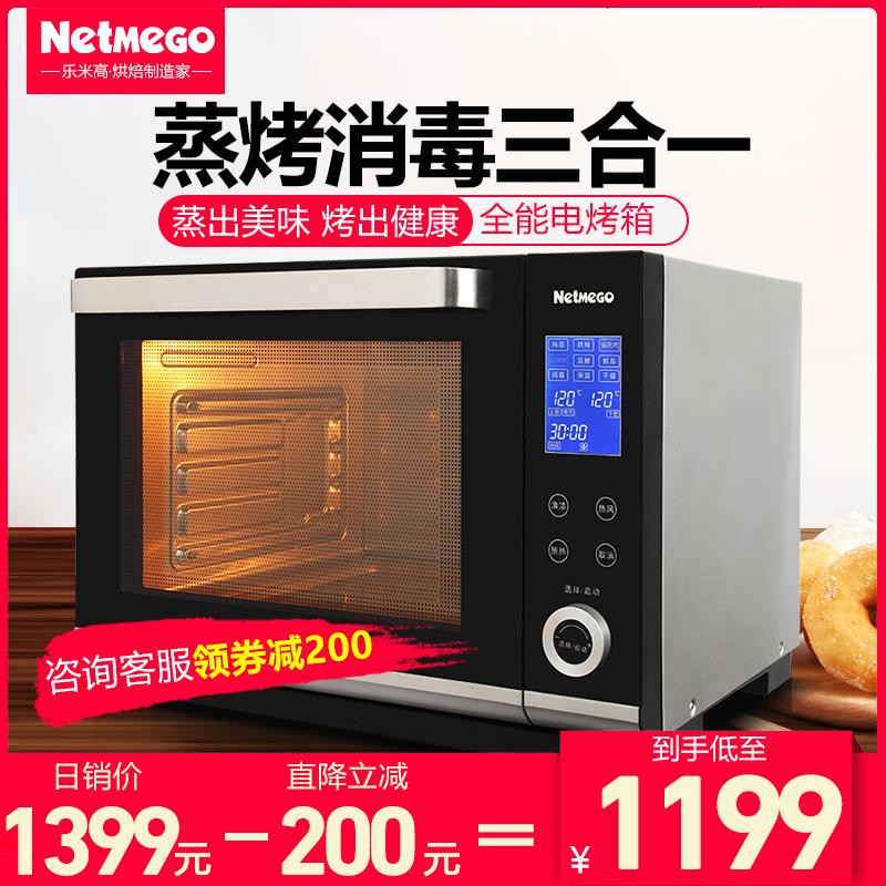 Netmego乐米高电蒸烤炉电蒸烤箱家用烘焙多功能全自动台式三合一
