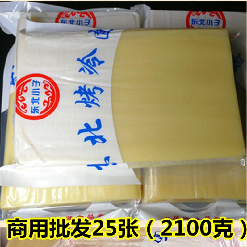 【东北小子】韩式烤冷面片批发 商用东北烤冷面皮的大面25张2100g