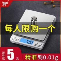 高精度厨房秤烘培电子秤家用小型克称0.01精准称重食物秤克重数度