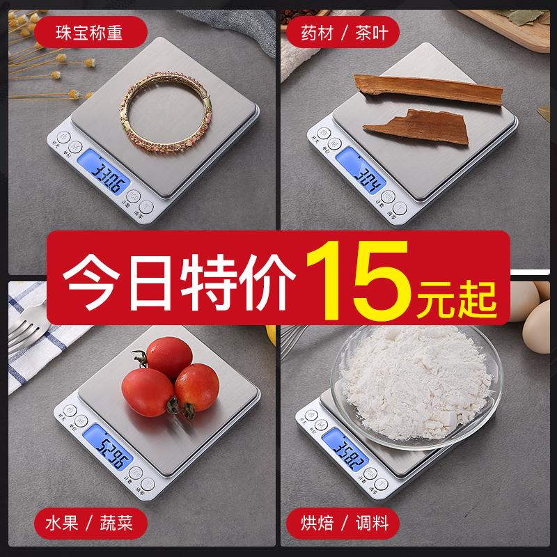 精准厨房秤电子称0.01高精度烘焙称重食物克称小秤电子秤家用小型