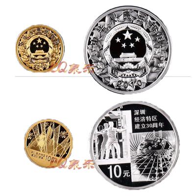 上海泉乐中国金币 2010年深圳经济特区建立30周年金银币纪念币