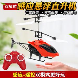 儿童室内玩具飞机感应悬浮耐摔充电会飞遥控仿真直升飞机模型A2
