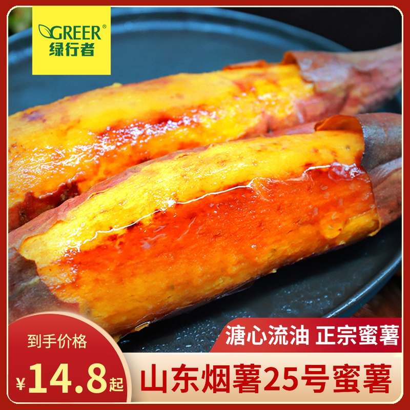 绿行者红薯新鲜烟薯25号红心蜜薯5斤大果糖心红薯地瓜沙地红薯