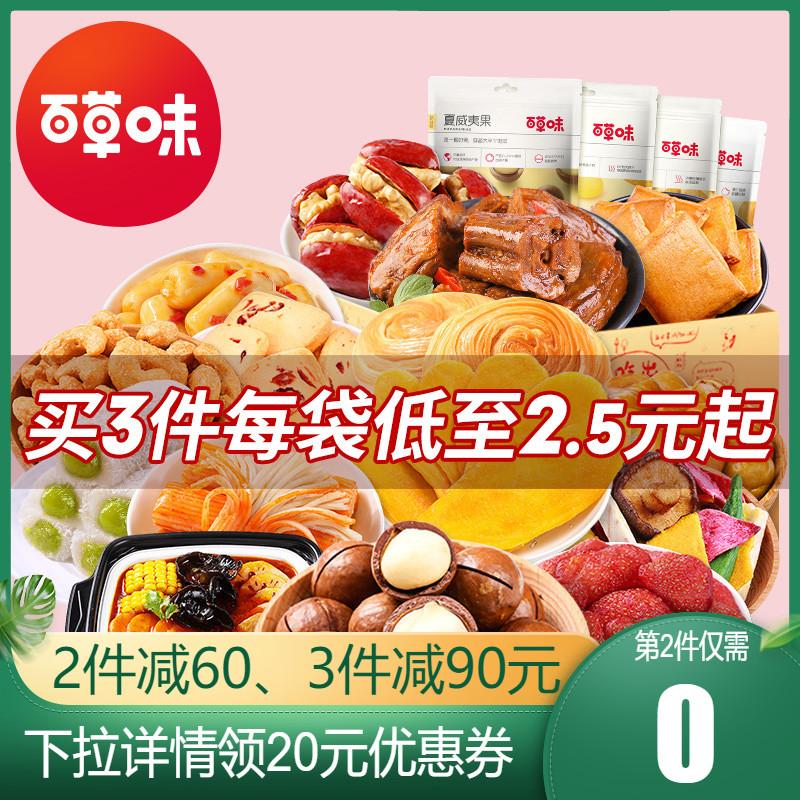 百草味零食大礼包组合散装一整箱膨化网红零食小吃休闲食品自选女