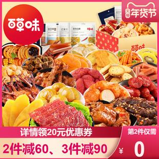 百草味-零食大礼包组合散装一整箱坚果膨化网红零食小吃休闲食品