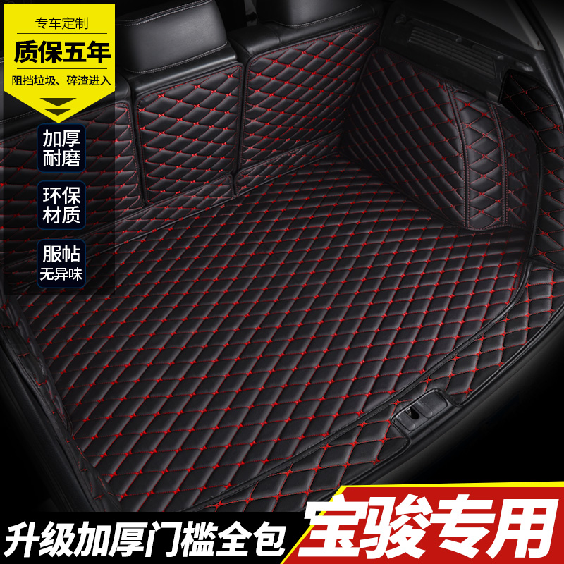 2019款宝骏510专用后备箱垫全包围18款宝骏510汽车尾箱垫内饰改装