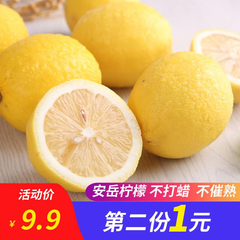 【第二件1元】1斤装安岳柠檬新鲜酸爽多汁黄柠檬水果批发包邮限3000张券