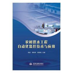 正版RT 农村供水工程自动化监控技术与应用   胡孟李晓琴邬晓梅  农业、林业  水利水电出版社  9787517080565