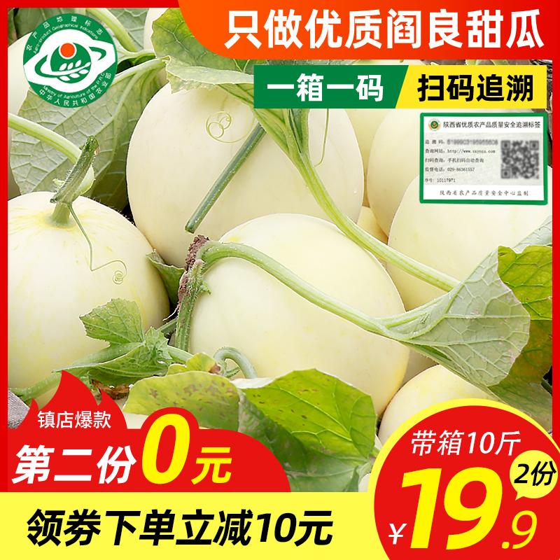 陕西阎良甜瓜5斤新鲜水果脆甜白玉小瓜应季水果香瓜整箱包邮10