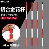 测量用花杆2米/3米/5米标杆测量尺工程测绘花杆标尺标杆红白标杆