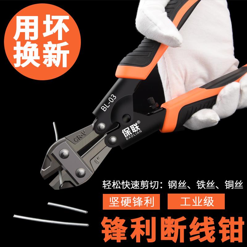 断线钳剪刀钢筋剪断钳多功能省力钢丝剪大力剪铁丝钳子非液压