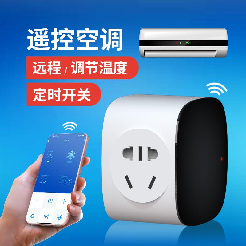 多功能wifi手机app远程智能插座79.00元包邮