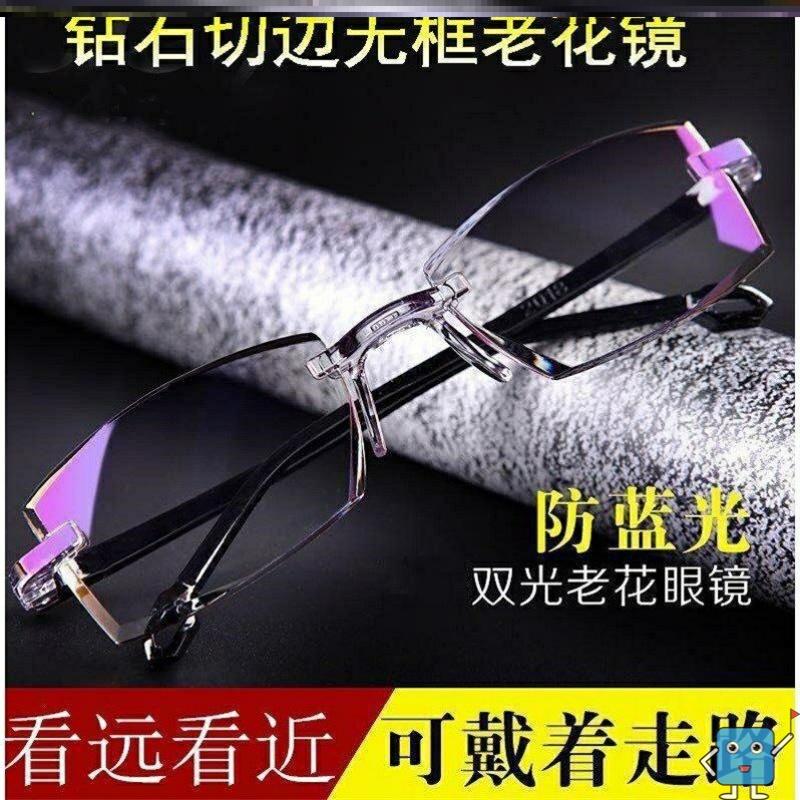钻石切边双光防蓝光老花镜老年人时尚老花眼镜无框阅读放大镜男女