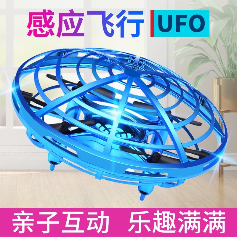 [王总百货商城电动,亚博备用网址飞机]ufo感应飞行器 儿童智能玩具悬浮飞月销量1件仅售69.3元