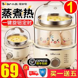 小熊煮蛋器蒸蛋器家用多功能自动断电双层定时小型蛋羹机早餐神器图片
