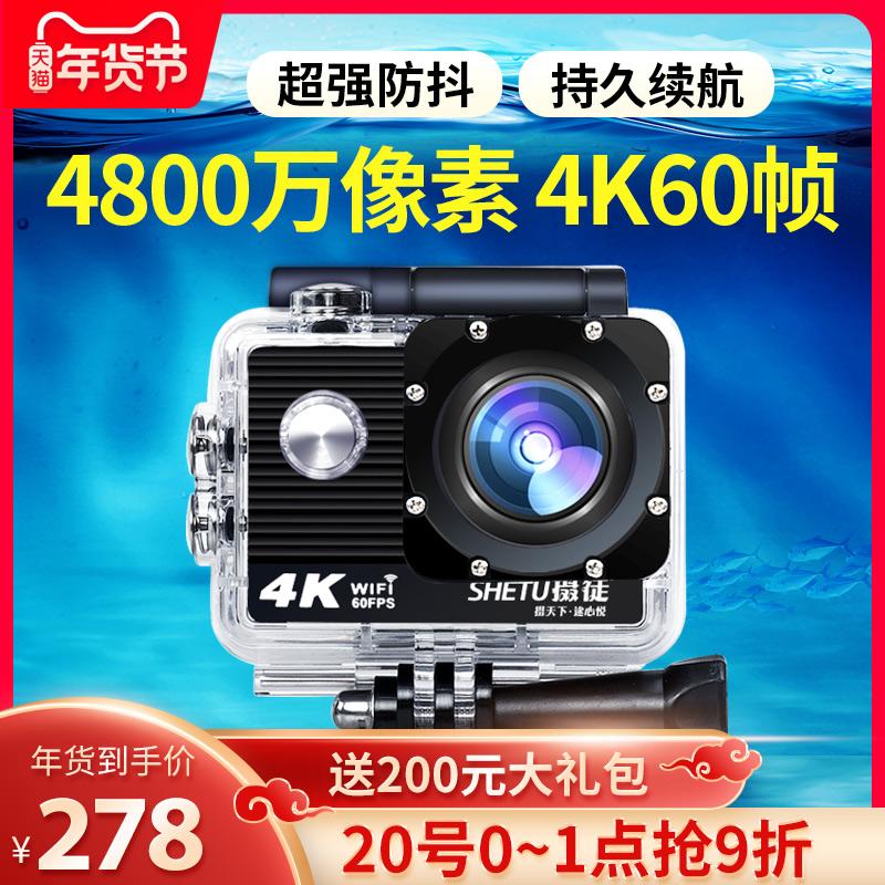 摄徒a8潜水下运动相机4k高清防水